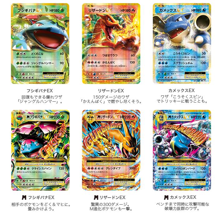 pokemon card game xy cp6 break 20th anniversary booster