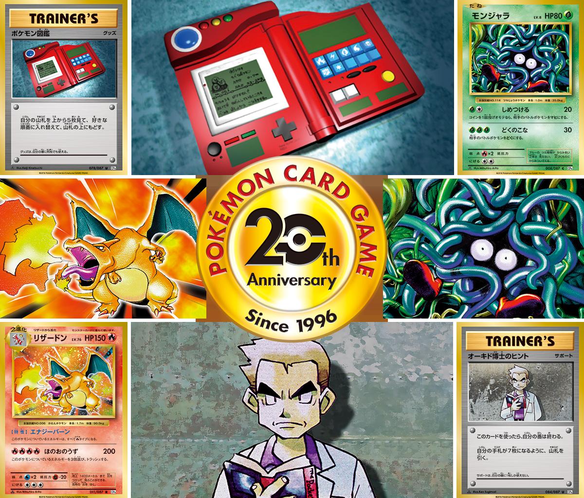 ポケモンカードゲーム20周年特別サイト