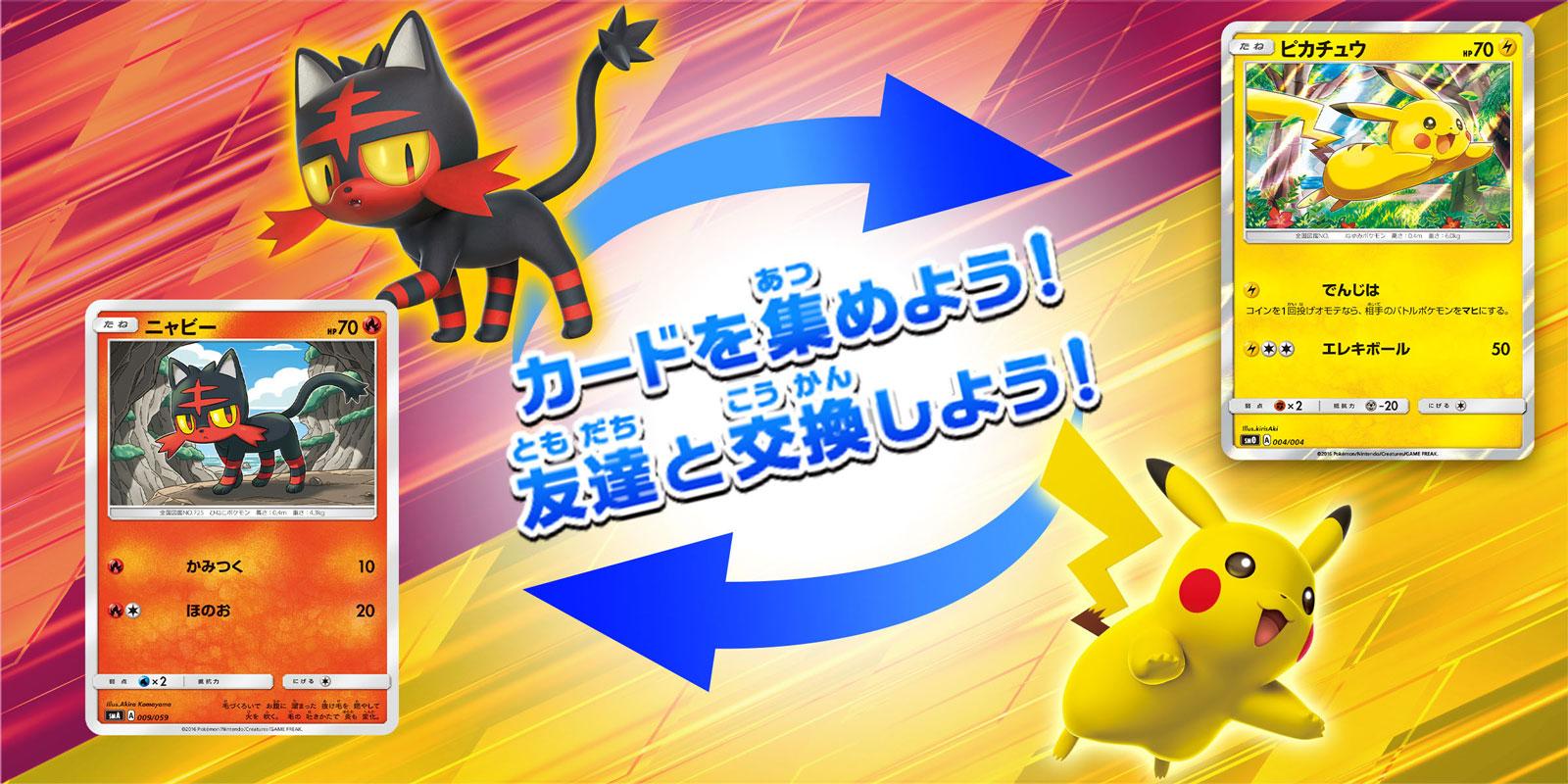 はじめよう!ポケモンカード | ポケモンカードゲーム公式ホームページ