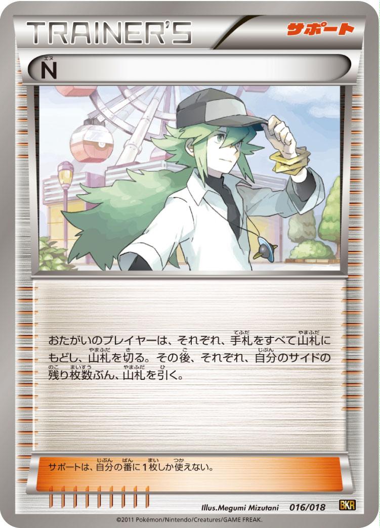 N ポケモンカードゲーム公式ホームページ