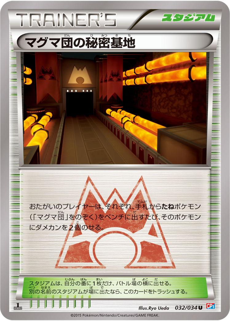 マグマ団の秘密基地   ポケモンカードゲーム公式ホームページ