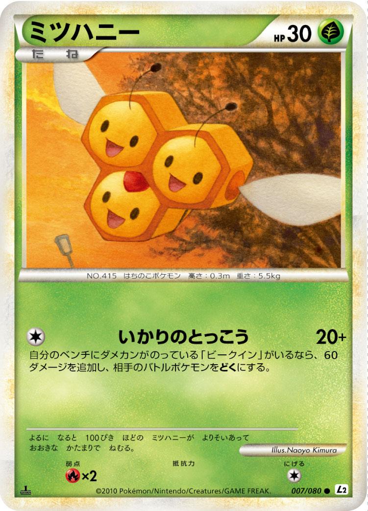 ミツハニー ポケモンカードゲーム公式ホームページ