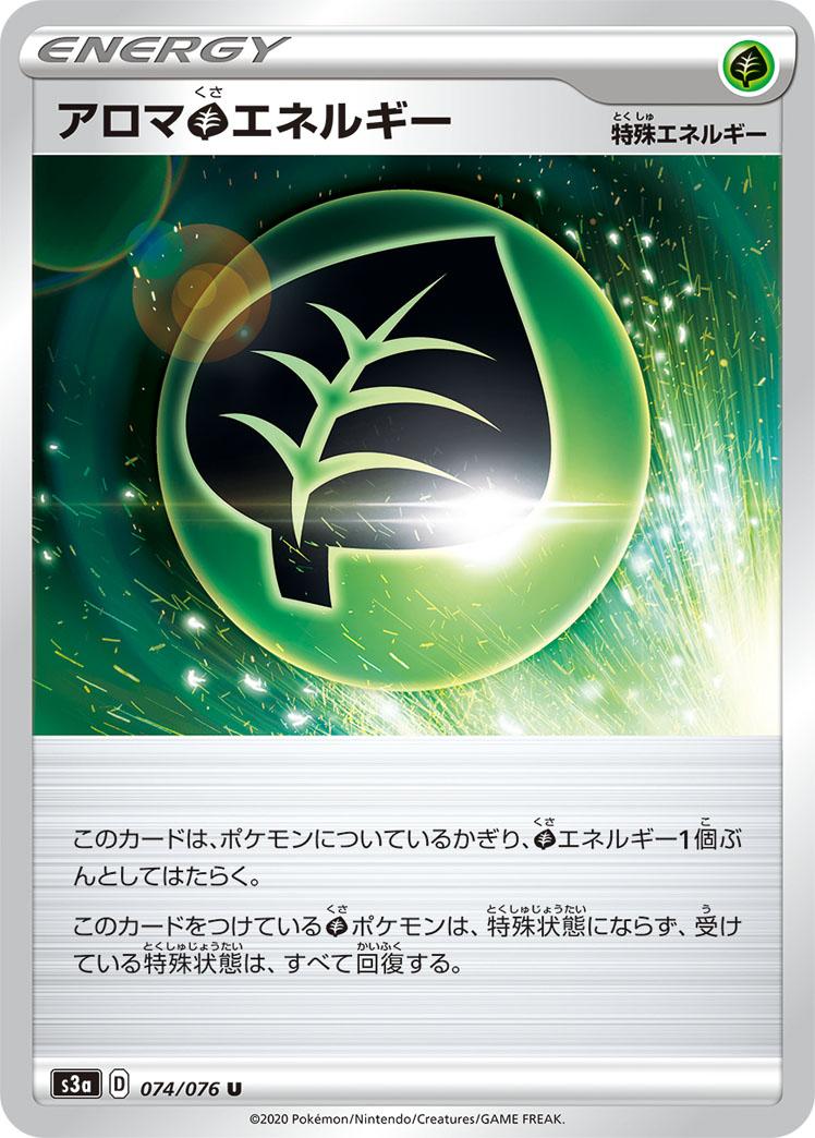 アロマ草エネルギー