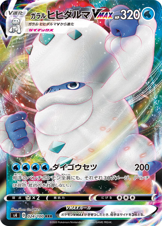 カード vmax ポケモン
