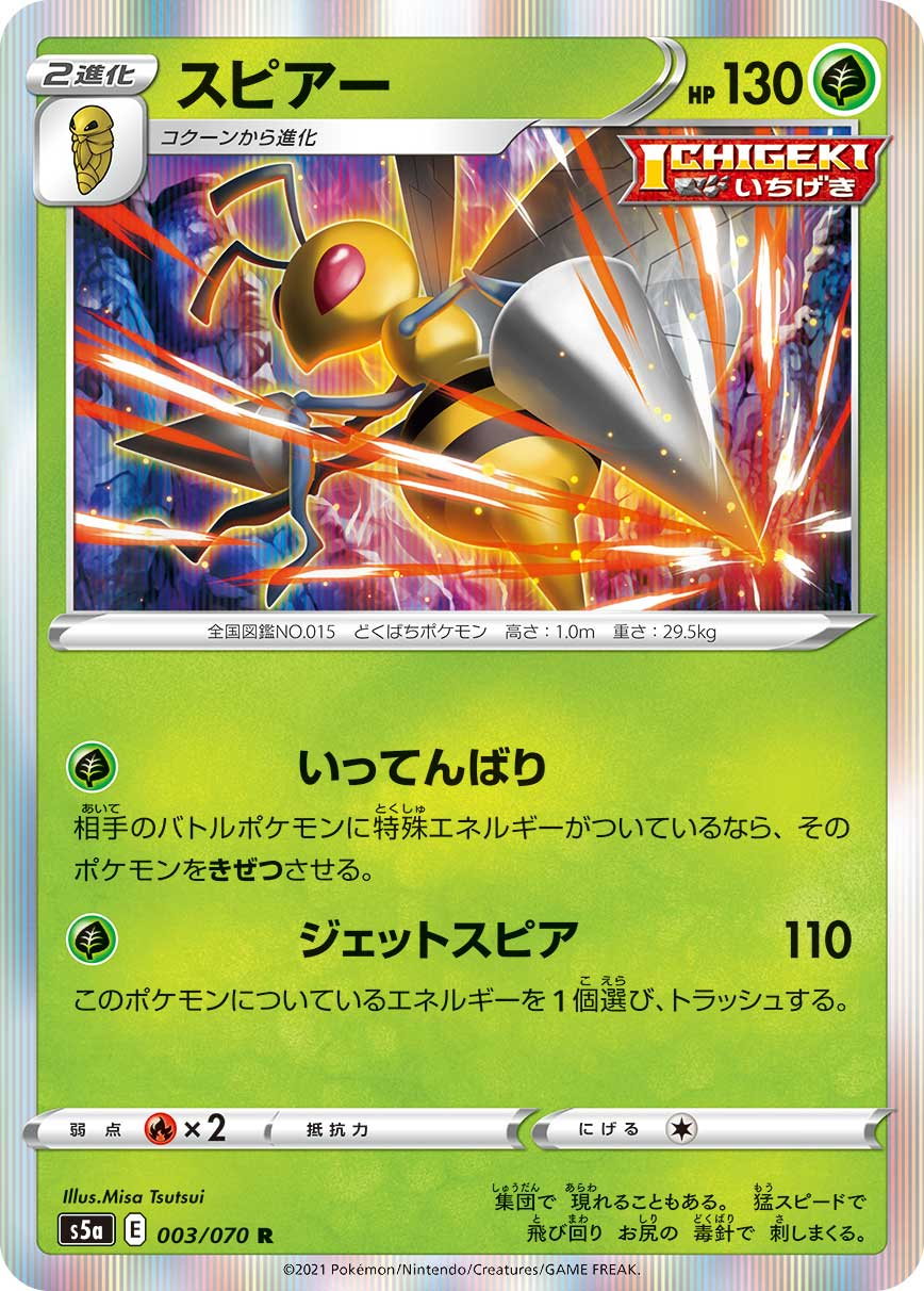 https://www.pokemon-card.com/assets/images/card_images/large/S5a/039270_P_SUPIA.jpg