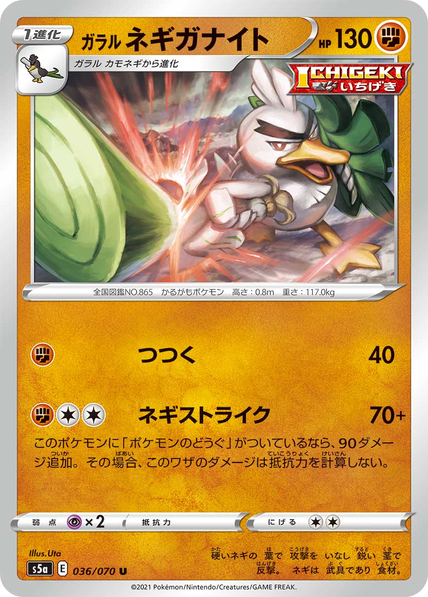 https://www.pokemon-card.com/assets/images/card_images/large/S5a/039303_P_GARARUNEGIGANAITO.jpg