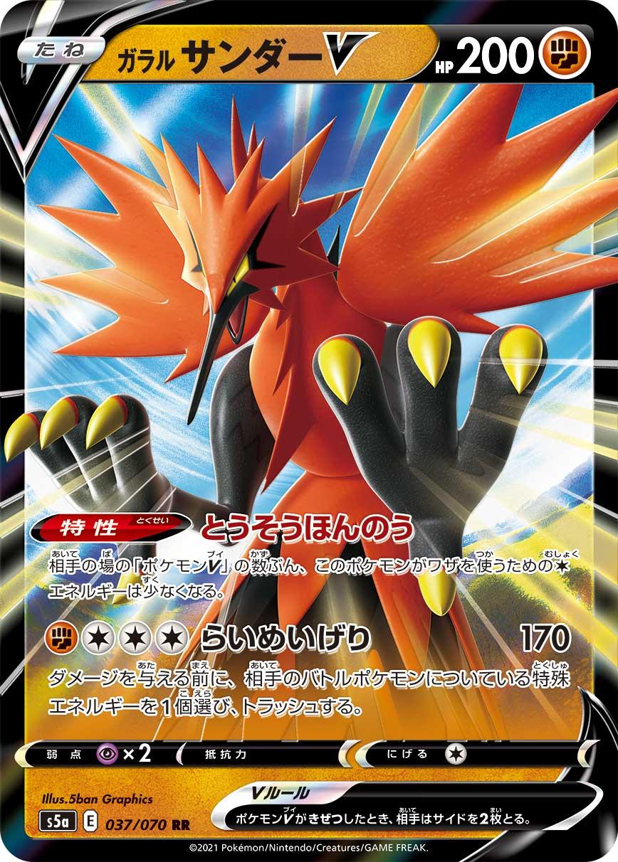 https://www.pokemon-card.com/assets/images/card_images/large/S5a/039304_P_GARARUSANDAV.jpg