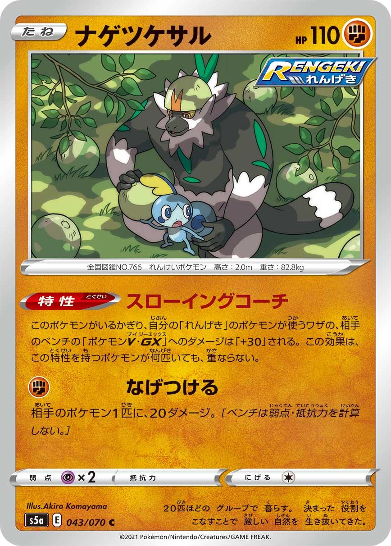 https://www.pokemon-card.com/assets/images/card_images/large/S5a/039310_P_NAGETSUKESARU.jpg