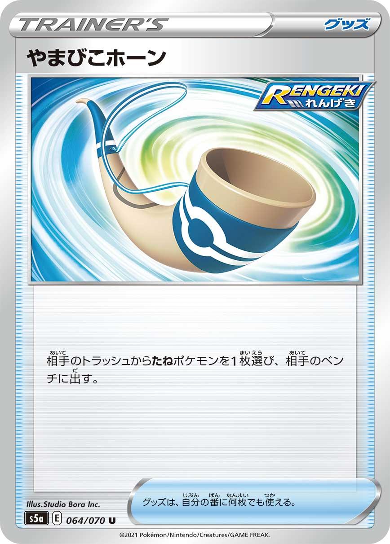 https://www.pokemon-card.com/assets/images/card_images/large/S5a/039331_T_YAMABIKOHON.jpg