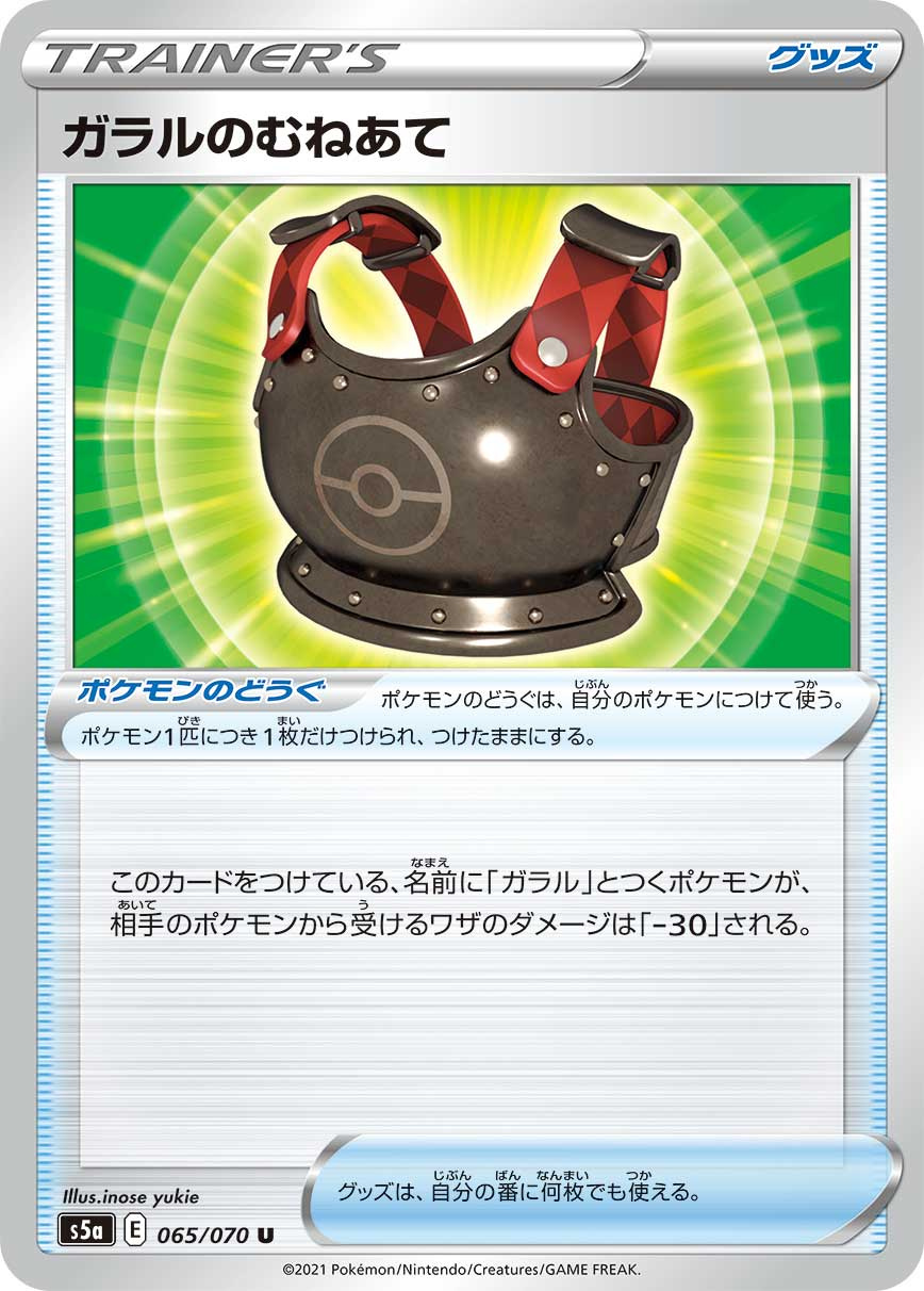 https://www.pokemon-card.com/assets/images/card_images/large/S5a/039332_T_GARARUNOMUNEATE.jpg