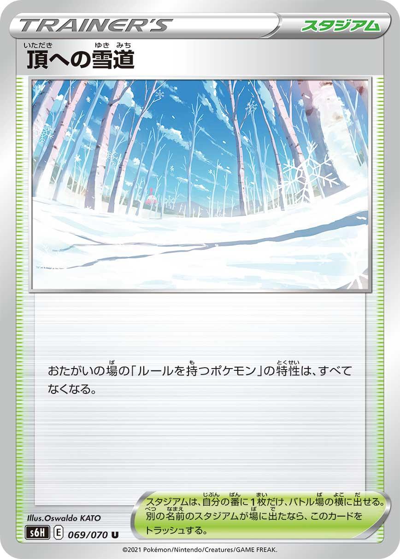 頂への雪道