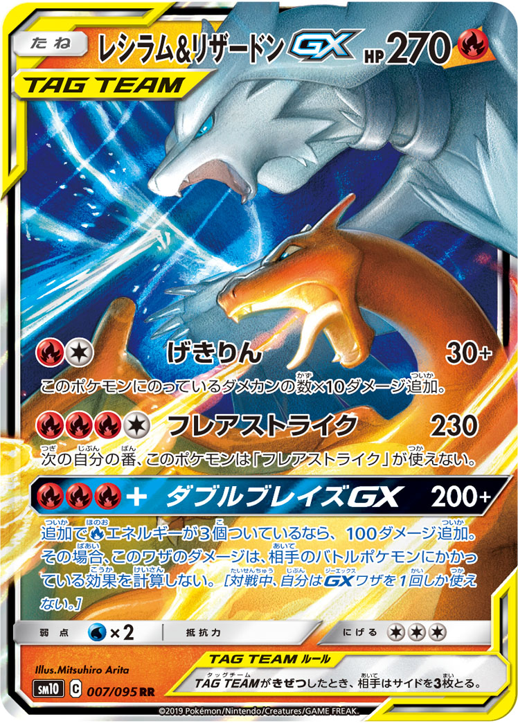 https://www.pokemon-card.com/assets/images/card_images/large/SM10/036326_P_RESHIRAMURIZADONGX.jpg