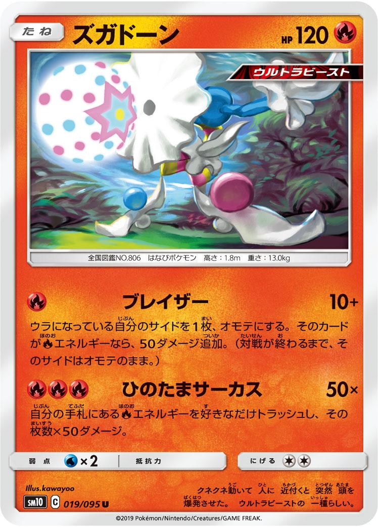 https://www.pokemon-card.com/assets/images/card_images/large/SM10/036338_P_ZUGADON.jpg