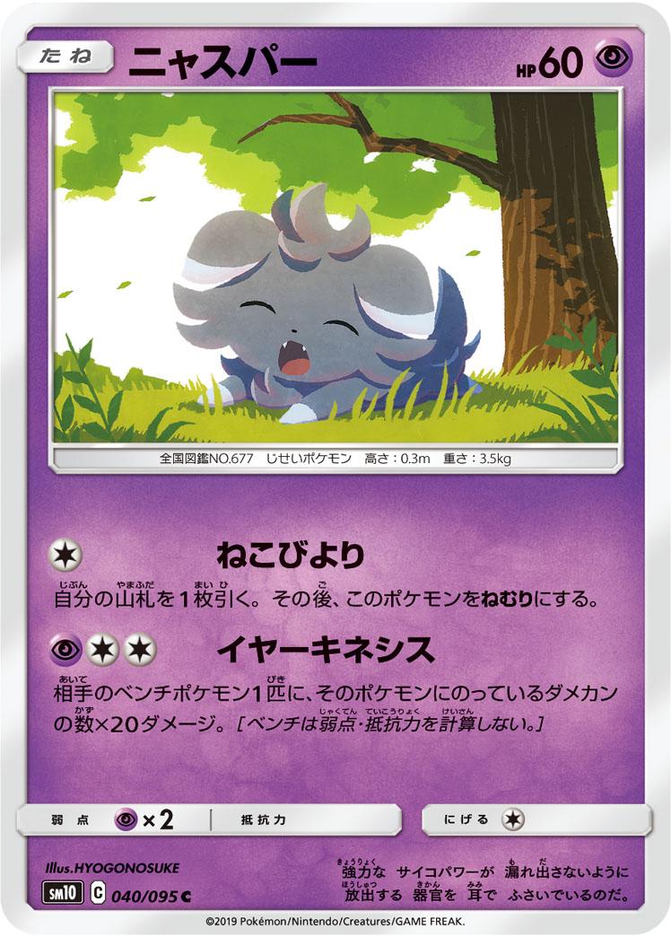 https://www.pokemon-card.com/assets/images/card_images/large/SM10/036359_P_NYASUPA.jpg