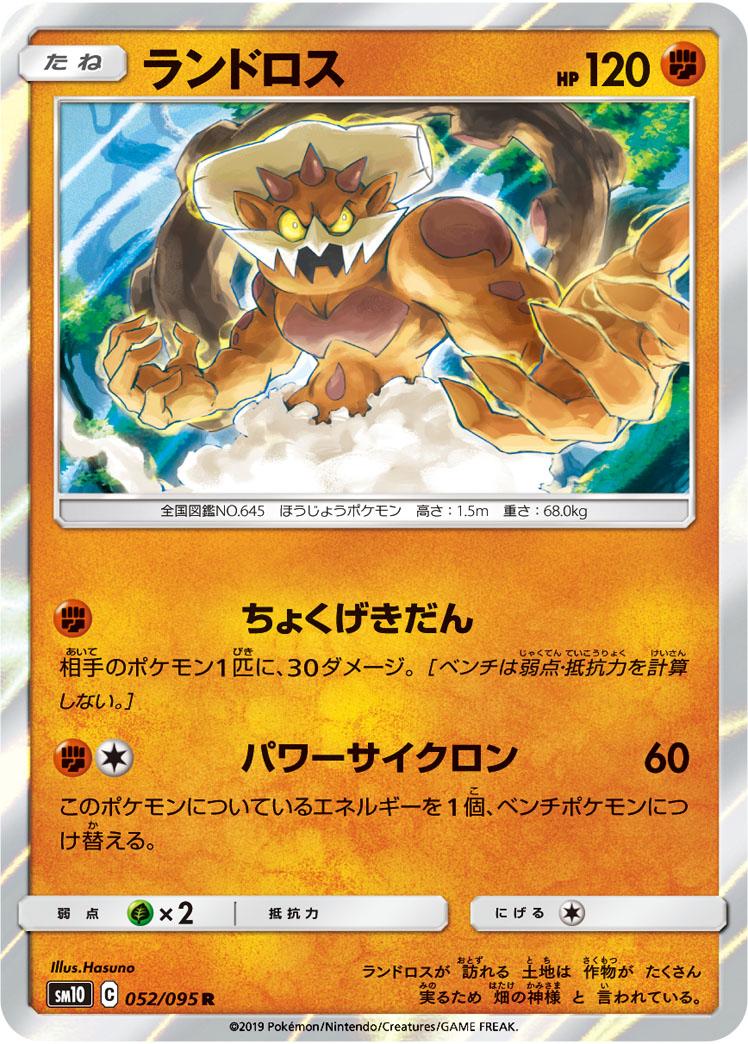 https://www.pokemon-card.com/assets/images/card_images/large/SM10/036371_P_RANDOROSU.jpg