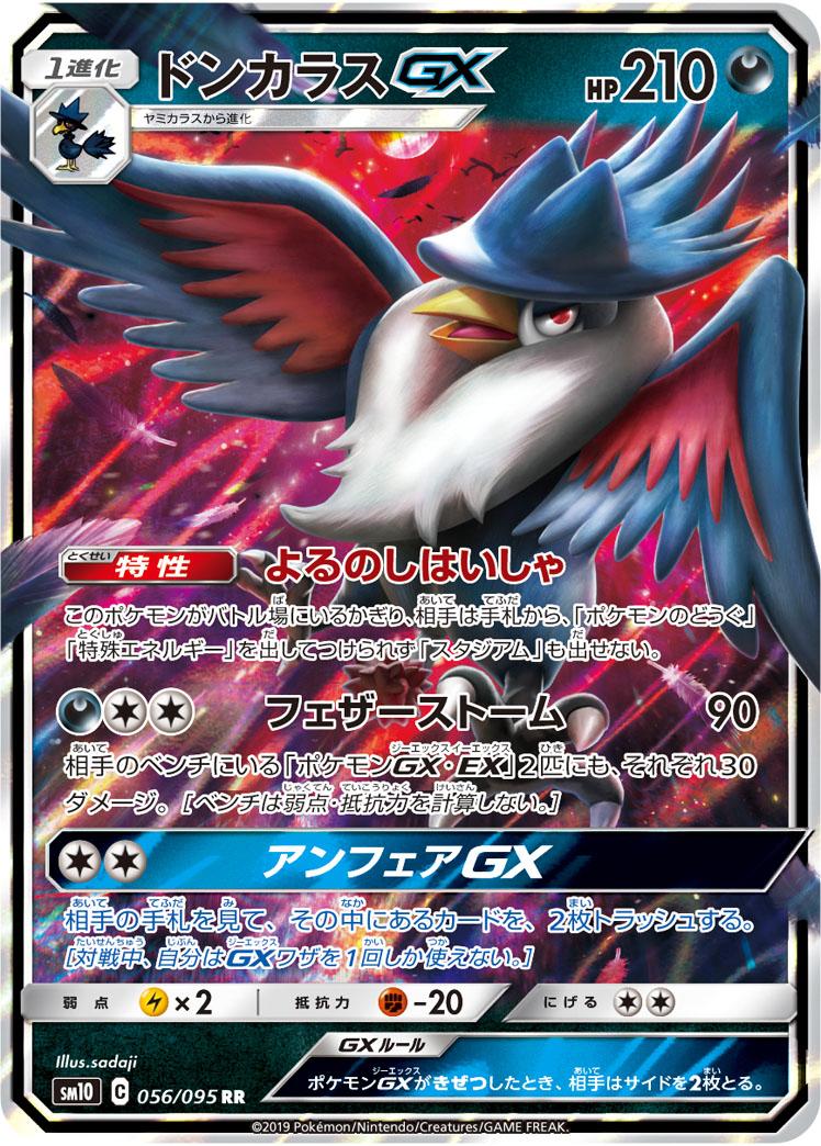 https://www.pokemon-card.com/assets/images/card_images/large/SM10/036375_P_DONKARASUGX.jpg