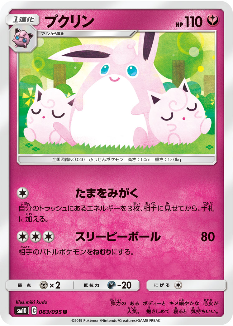 https://www.pokemon-card.com/assets/images/card_images/large/SM10/036382_P_PUKURIN.jpg