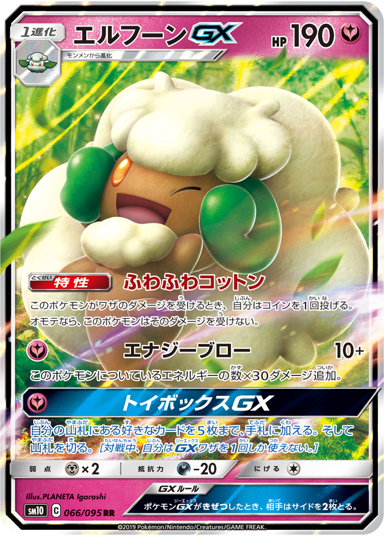 https://www.pokemon-card.com/assets/images/card_images/large/SM10/036385_P_ERUFUNGX.jpg