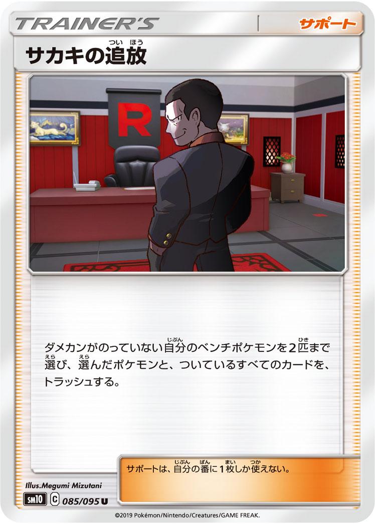 https://www.pokemon-card.com/assets/images/card_images/large/SM10/036404_T_SAKAKINOTSUIHOU.jpg