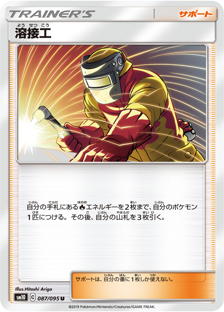 https://www.pokemon-card.com/assets/images/card_images/large/SM10/036406_T_YOUSETSUKOU.jpg
