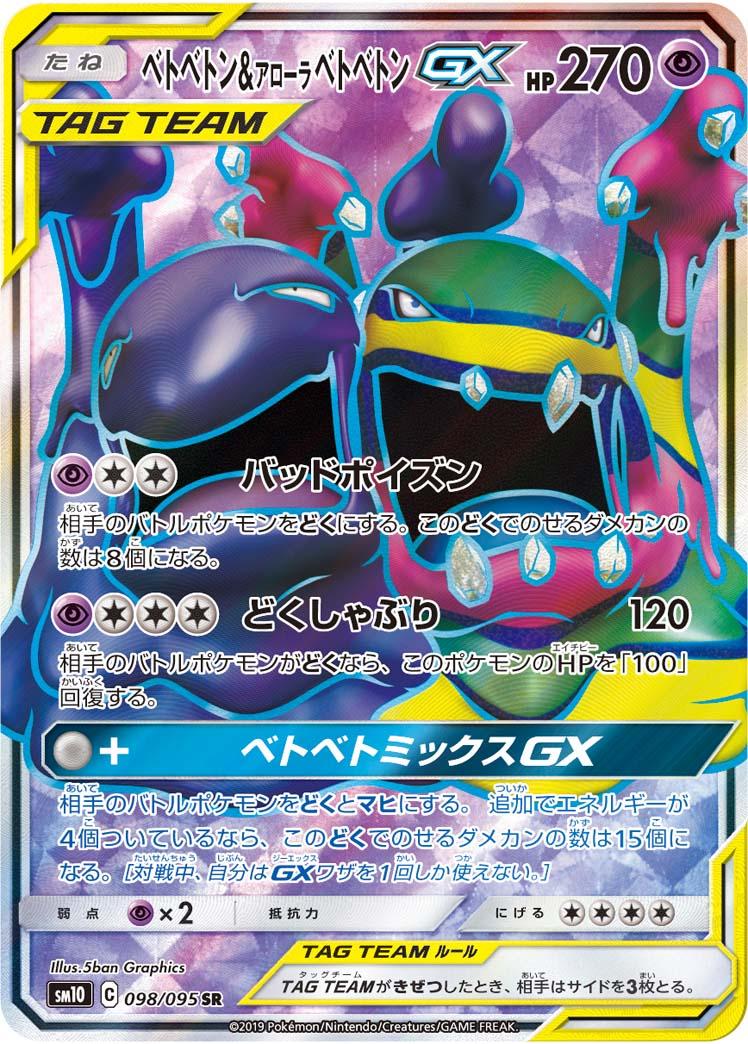 https://www.pokemon-card.com/assets/images/card_images/large/SM10/036646_P_BETOBETONARORABETOBETONGX.jpg