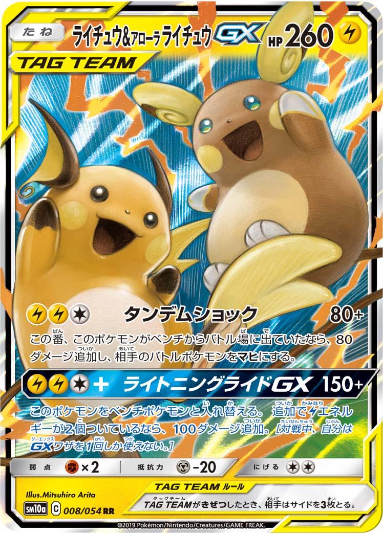 https://www.pokemon-card.com/assets/images/card_images/large/SM10a/036548_P_RAICHUUARORARAICHUUGX.jpg