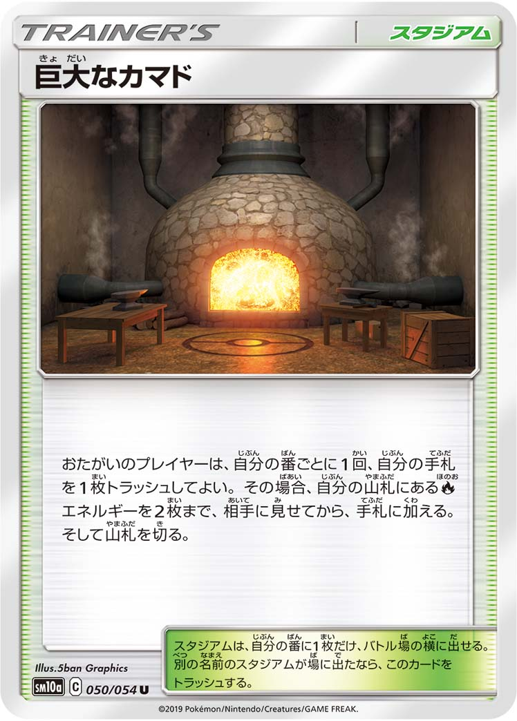 https://www.pokemon-card.com/assets/images/card_images/large/SM10a/036590_T_KYODAINAKAMADO.jpg