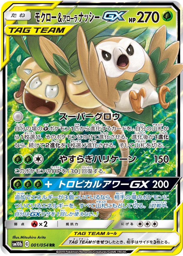 https://www.pokemon-card.com/assets/images/card_images/large/SM10b/036656_P_MOKUROARORANASSHIGX.jpg