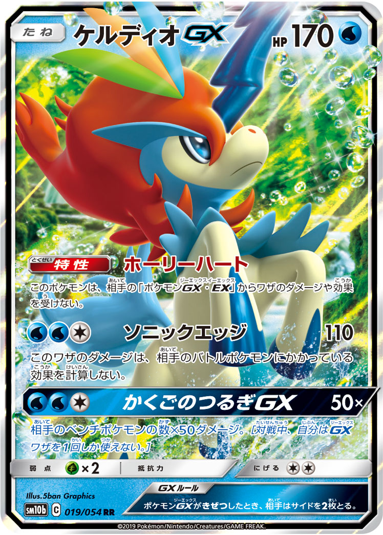 https://www.pokemon-card.com/assets/images/card_images/large/SM10b/036674_P_KERUDEIOGX.jpg