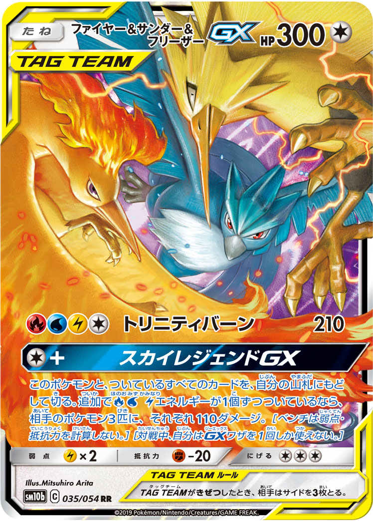 https://www.pokemon-card.com/assets/images/card_images/large/SM10b/036690_P_FAIYASANDAFURIZAGX.jpg