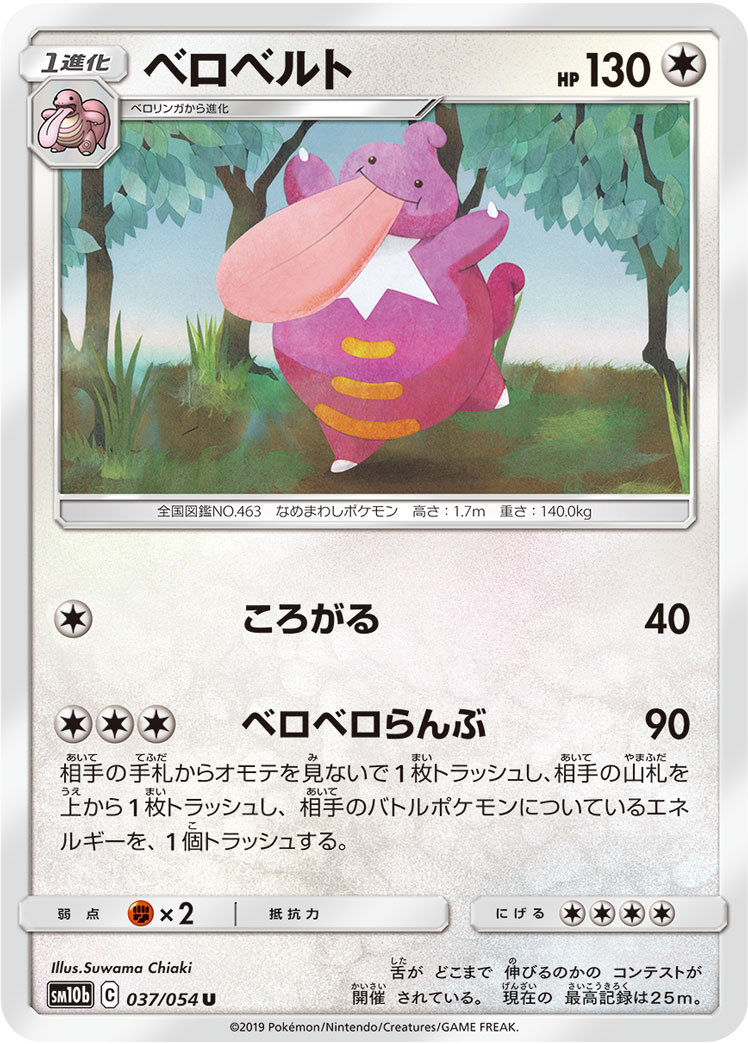 https://www.pokemon-card.com/assets/images/card_images/large/SM10b/036692_P_BEROBERUTO.jpg