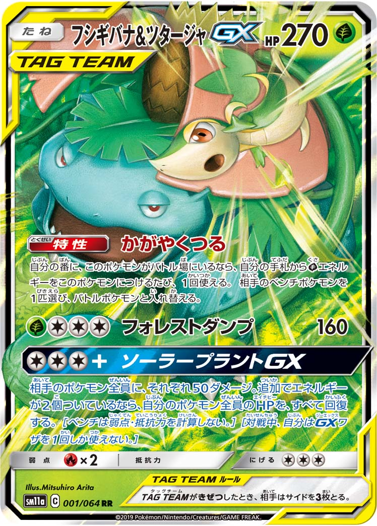 https://www.pokemon-card.com/assets/images/card_images/large/SM11a/036905_P_FUSHIGIBANATSUTAJAGX.jpg