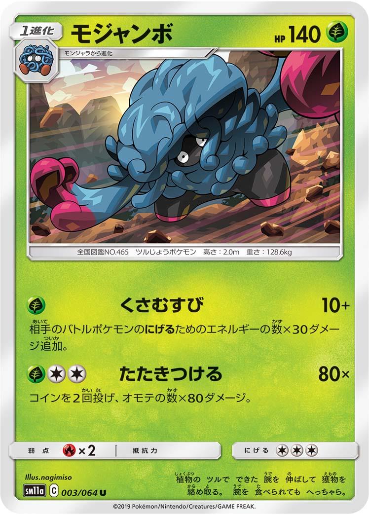 https://www.pokemon-card.com/assets/images/card_images/large/SM11a/036907_P_MOJANBO.jpg
