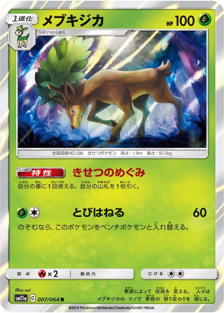 https://www.pokemon-card.com/assets/images/card_images/large/SM11a/036911_P_MEBUKIJIKA.jpg