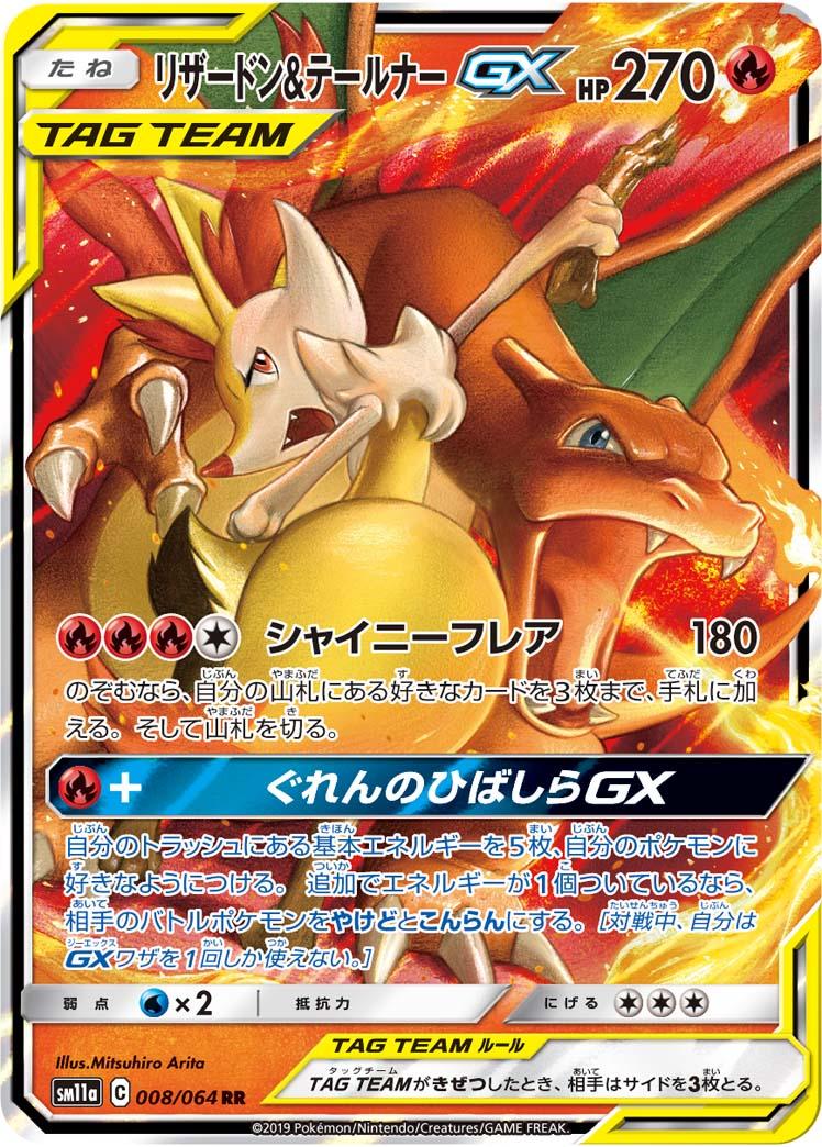 https://www.pokemon-card.com/assets/images/card_images/large/SM11a/036912_P_RIZADONTERUNAGX.jpg