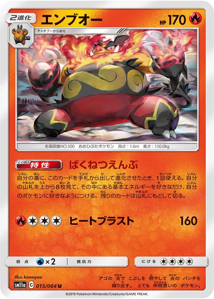 https://www.pokemon-card.com/assets/images/card_images/large/SM11a/036919_P_ENBUO.jpg
