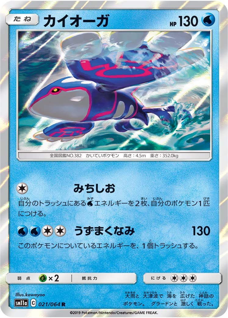 https://www.pokemon-card.com/assets/images/card_images/large/SM11a/036925_P_KAIOGA.jpg