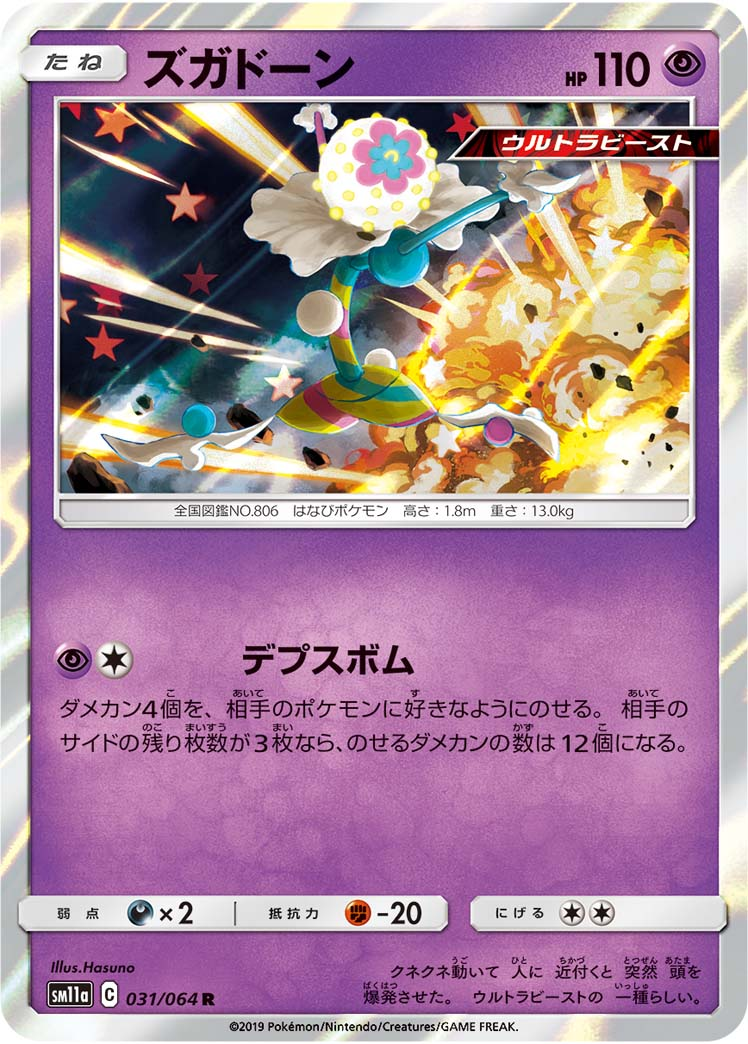 https://www.pokemon-card.com/assets/images/card_images/large/SM11a/036935_P_ZUGADON.jpg