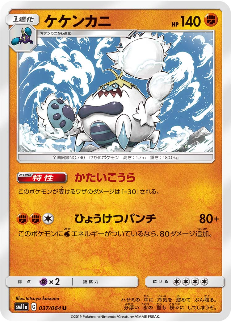 https://www.pokemon-card.com/assets/images/card_images/large/SM11a/036941_P_KEKENKANI.jpg