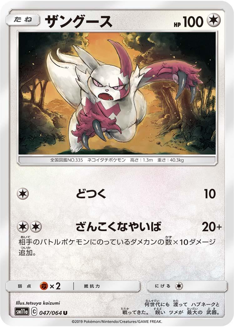 https://www.pokemon-card.com/assets/images/card_images/large/SM11a/036951_P_ZANGUSU.jpg
