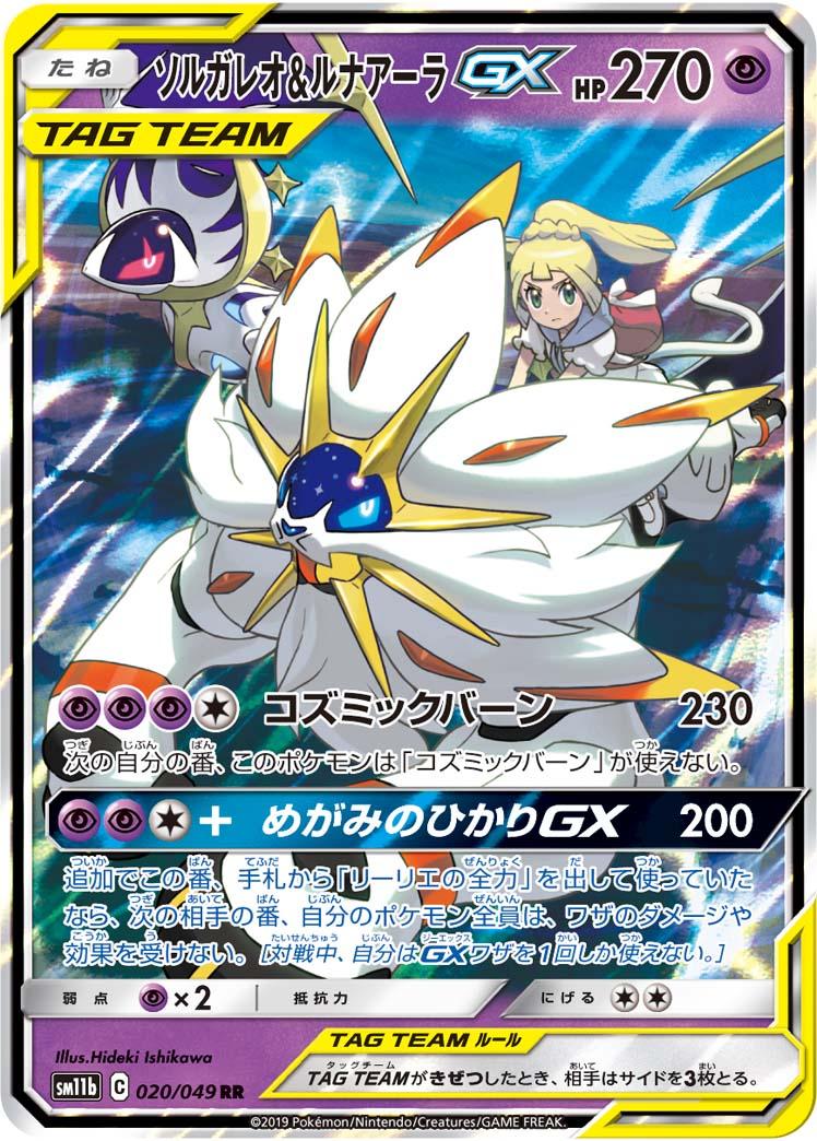 https://www.pokemon-card.com/assets/images/card_images/large/SM11b/037017_P_SORUGAREORUNAARAGX.jpg