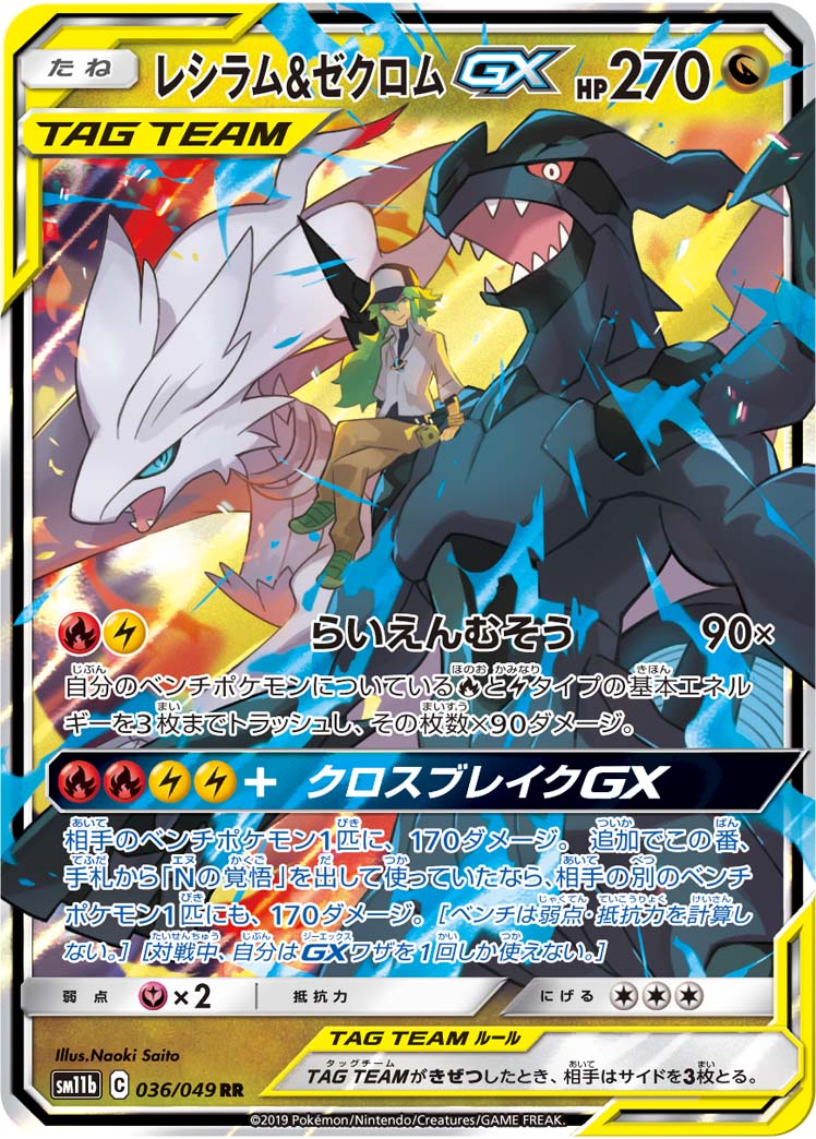 https://www.pokemon-card.com/assets/images/card_images/large/SM11b/037033_P_RESHIRAMUZEKUROMUGX.jpg