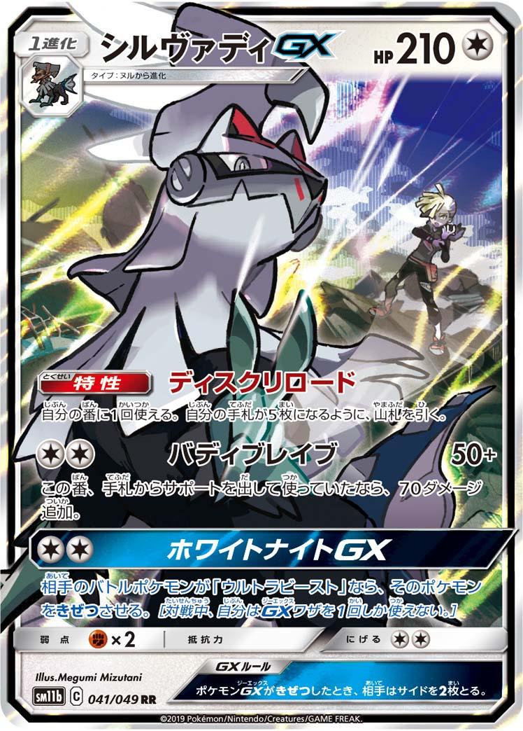 https://www.pokemon-card.com/assets/images/card_images/large/SM11b/037038_P_SHIRUVADEIGX.jpg