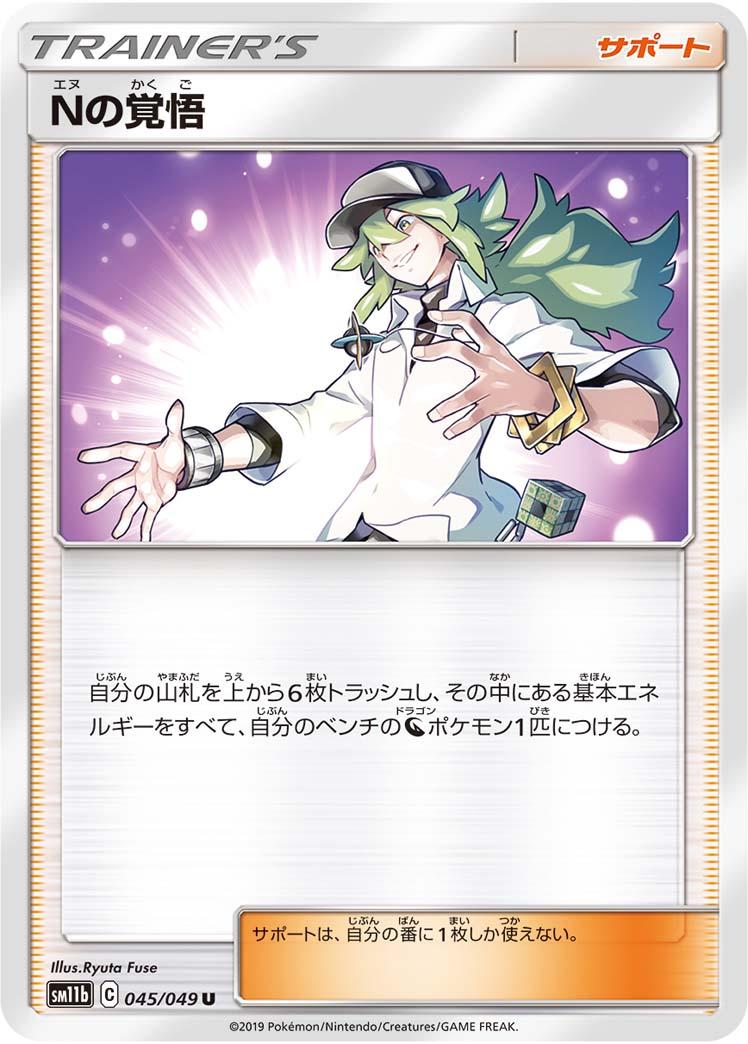 https://www.pokemon-card.com/assets/images/card_images/large/SM11b/037042_T_NNOKAKUGO.jpg