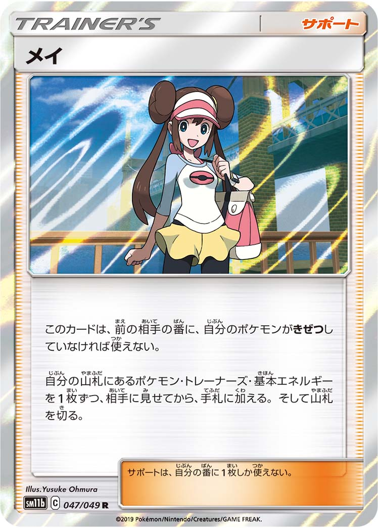 https://www.pokemon-card.com/assets/images/card_images/large/SM11b/037044_T_MEI.jpg
