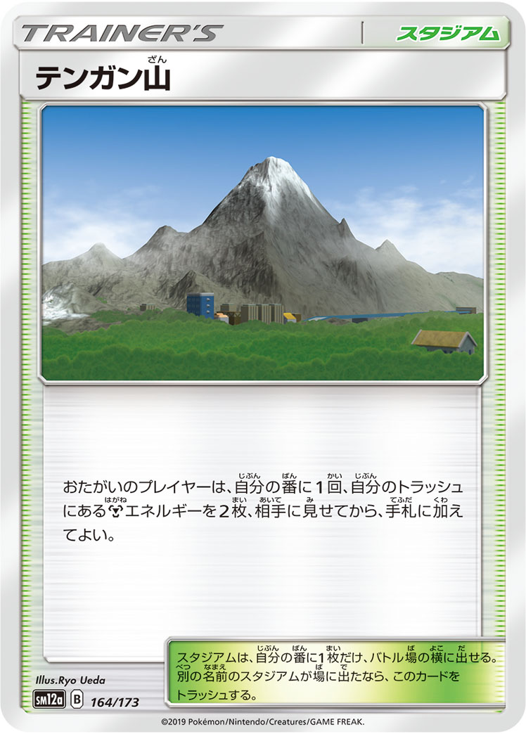 テンガン山