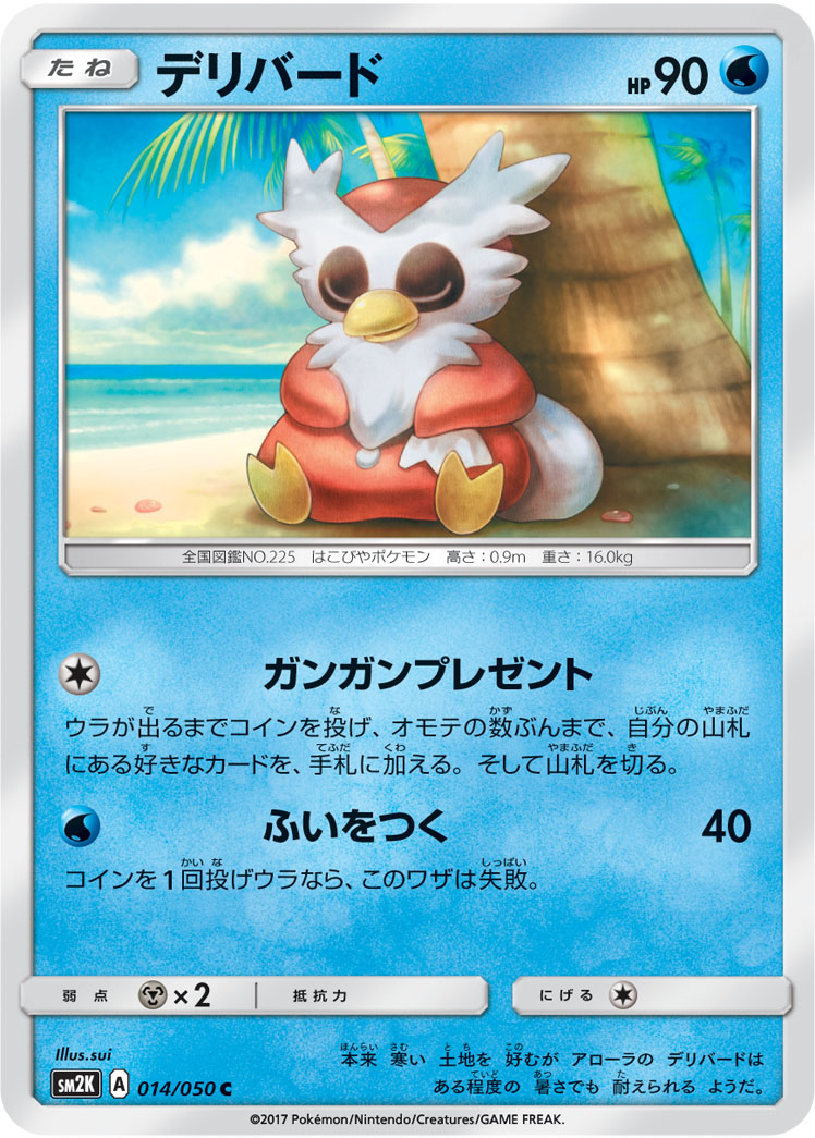 https://www.pokemon-card.com/assets/images/card_images/large/SM2K/033333_P_DERIBADO.jpg