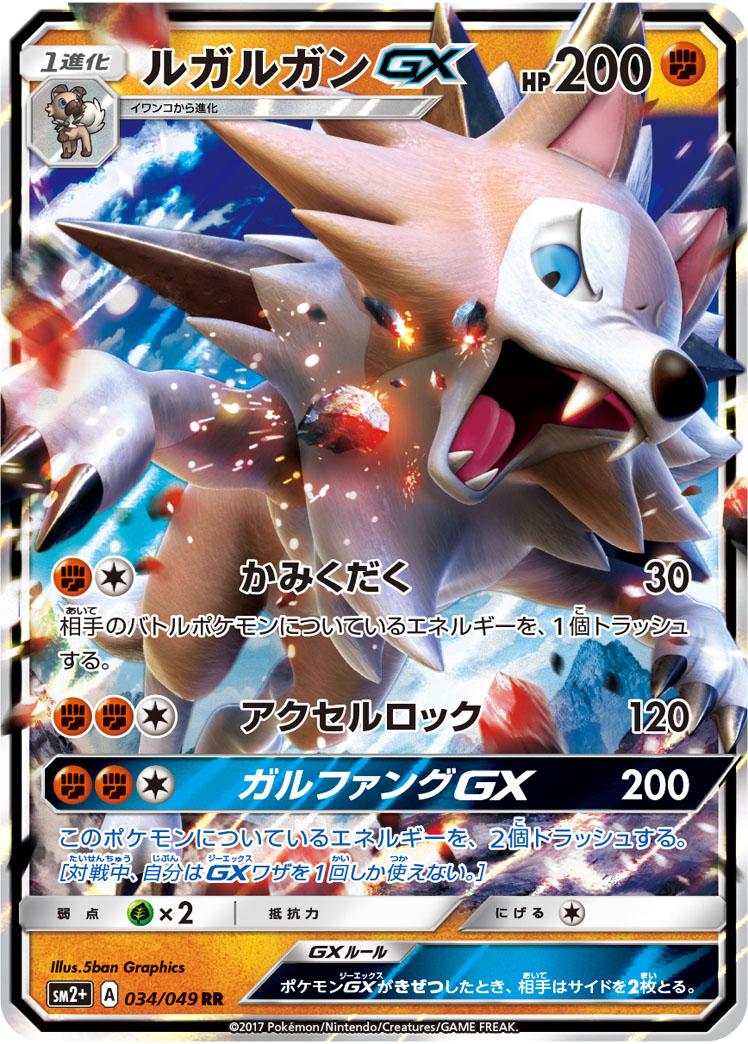 http://www.pokemon-card.com/assets/images/card_images/large/SM2p/033501_P_RUGARUGANGX.jpg