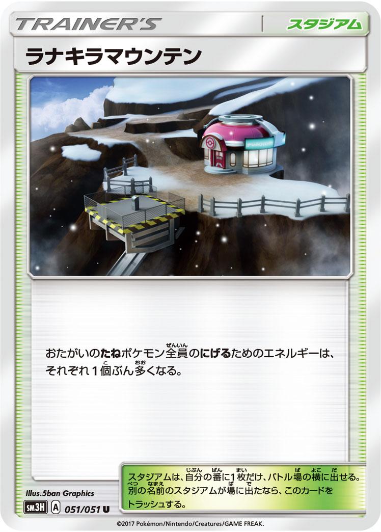 https://www.pokemon-card.com/assets/images/card_images/large/SM3H/033914_T_RANAKIRAMAUNTEN.jpg