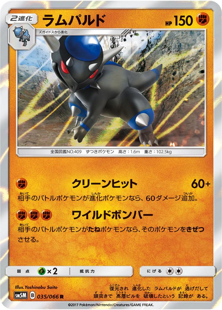 https://www.pokemon-card.com/assets/images/card_images/large/SM5M/034483_P_RAMUPARUDO.jpg
